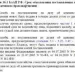 Статья 30.3 КоАП РФ