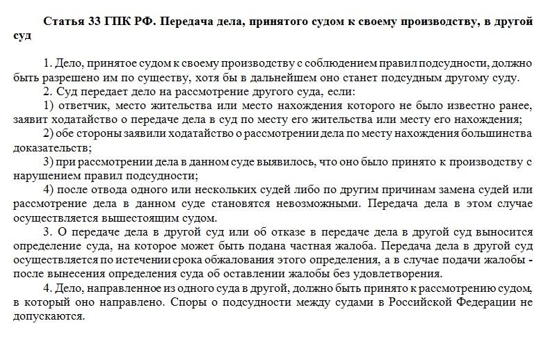 Статья 33 ГПК РФ