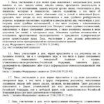 Статья 35 ГПК РФ
