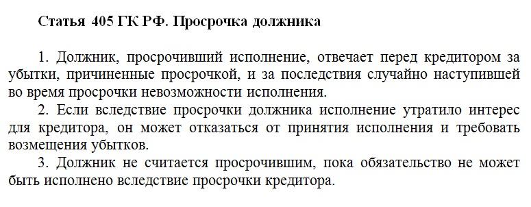 Статья 405 ГК РФ