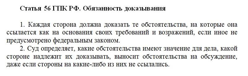 Статья 56 ГПК РФ