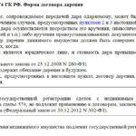 Статья 574 ГК РФ