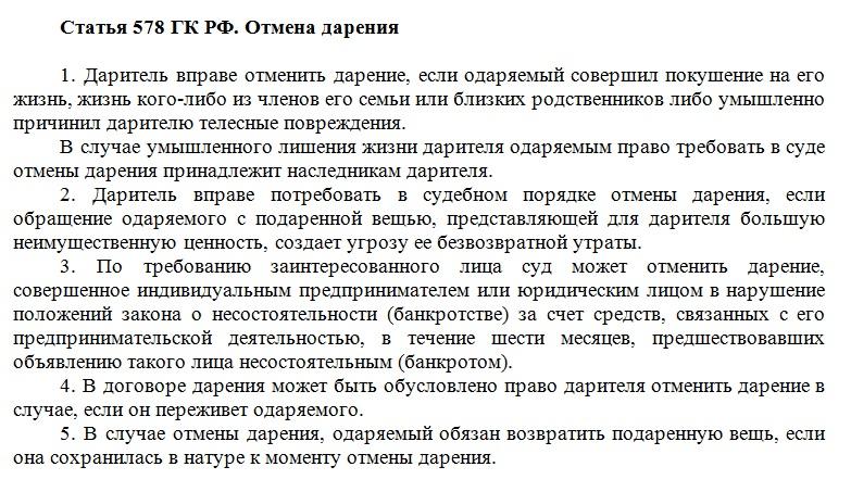 Статья 578 ГК РФ