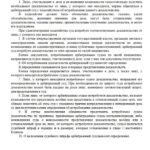 Статья 66 АПК РФ