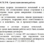 Статья 708 ГК РФ