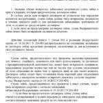 Статья 810 ГК РФ