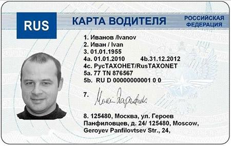 Пример лицевой стороны карточки водителя для тахографа в России
