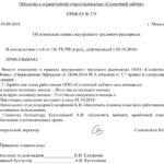 Пример приказа об изменении сроков выплаты заработной платы