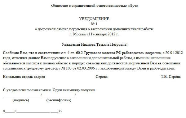 Пример уведомления о расторжении допсоглашения о совмещении должностей