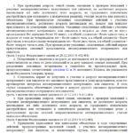 Статья 191 УПК РФ