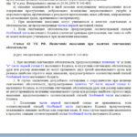 Статьи 61 УК РФ и 62 УК РФ