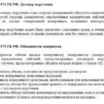 Статьи 971 ГК РФ и 975 ГК РФ