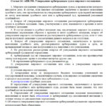 Статья 141 АПК РФ