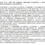 Статья 317.1 УПК РФ