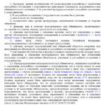 Статья 317.3 УПК РФ