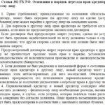 Статья 382 ГК РФ