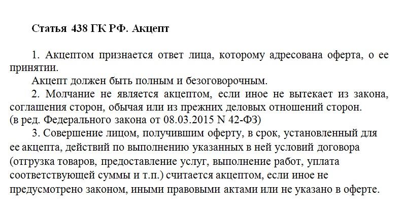 Статья 438 ГК РФ