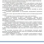 Статья 59 ТК РФ