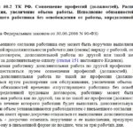 Статья 60.2 ТК РФ