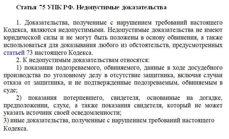 Статья 75 УПК РФ
