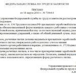 Письмо Роструда от 18.03.10 № 739-6-1