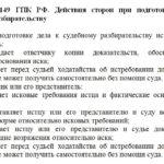 Статья 149 ГПК РФ