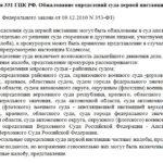 Статья 331 ГПК РФ