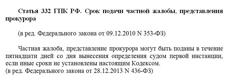 Статья 332 ГПК РФ