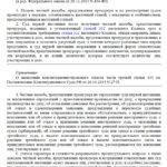 Статья 333 ГПК РФ