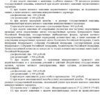 Статья 333.19 НК РФ