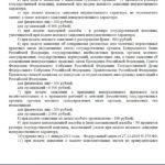 Статья 333.19 Налогового кодекса РФ