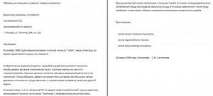 Письмо-претензия пример и образец
