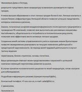 Образец и пример сопроводительного письма к резюме