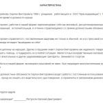 Пример составления характеристики в ГИБДД