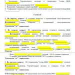 Образец составления протокола собрания учредителей организации