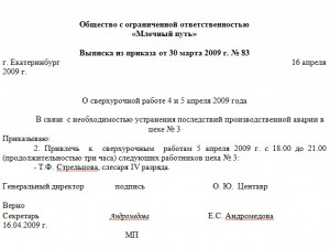 Образец выписки из приказа