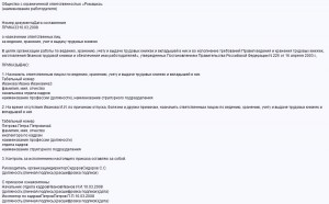 Образец приказа о назначении ответственного лица