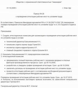 Образец приказа о создании аттестационной комиссии рабочих мест
