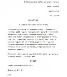 Образец заявления о выдаче исполнительного листа в районный суд