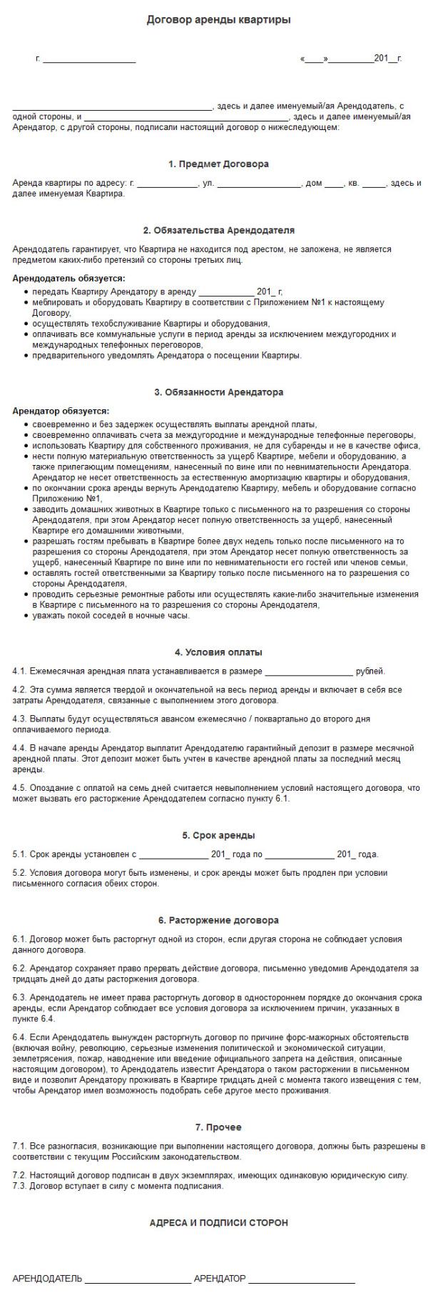 Примерный образец договора аренды квартиры
