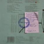 Шнуровка книги бланков строгой отчетности