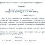 Образец дополнительного соглашения к трудовому договору об изменении зарплаты