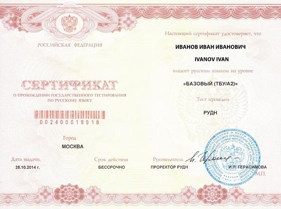 Сертификат по русскому языку для гражданства РФ