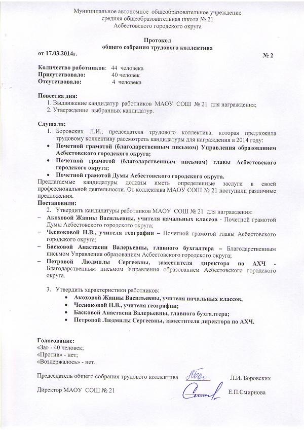 Образец протокола собрания трудового коллектива