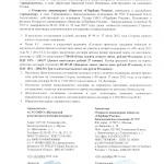 Образец дополнительного соглашения к договору аренды