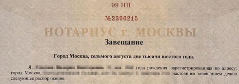 Оформление и срок вступления в наследство по завещанию