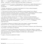 Образец соглашения о расторжении договора аренды