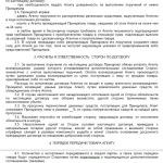 Образец субагентского договора на реализацию товара