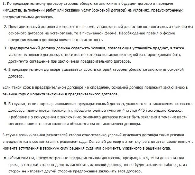 Выдержка статьи 429 Гражданского кодекса России касающаяся предварительного договора купли-продажи земельного участка