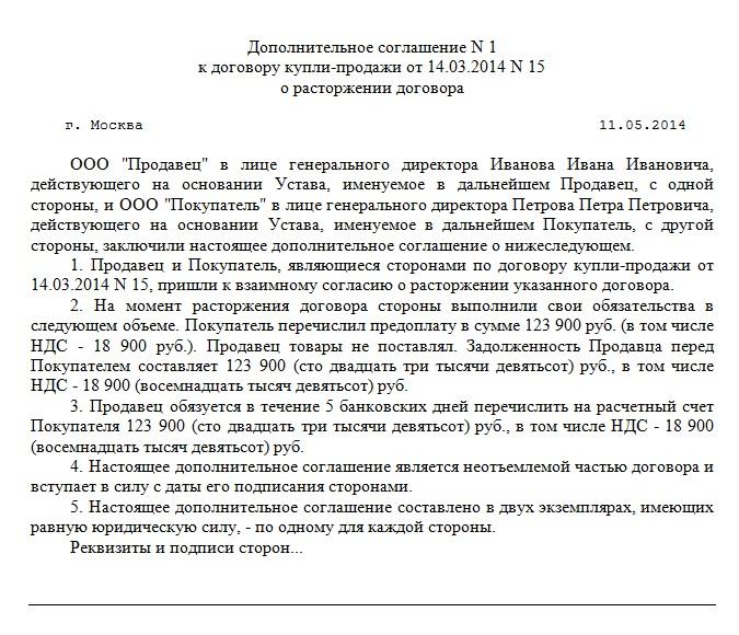 Дополнительное соглашение к расторжению договора
